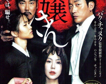 The Handmaiden (A) | Korean Cinema, Park Chan-wook | 2017 original print | Japanese chirashi film poster