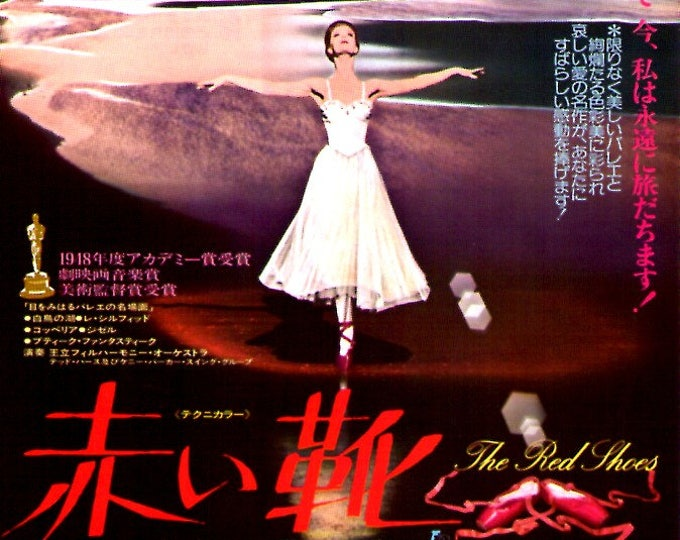 The Red Shoes (A) | 40s Powell + Pressburger Classic | 1977 print | vintage Japanese chirashi film poster