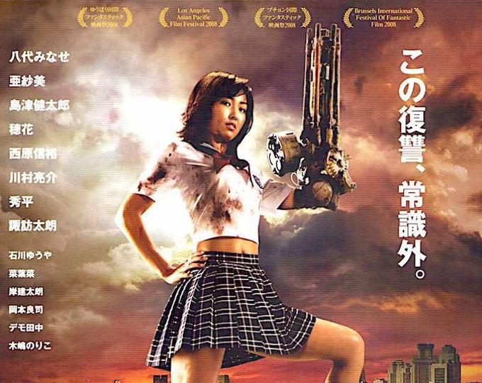 Machine Girl (A)   Cult Japan Cinema, Noboru Iguchi   2008 original print, gatefold   Japanese chirashi film poster