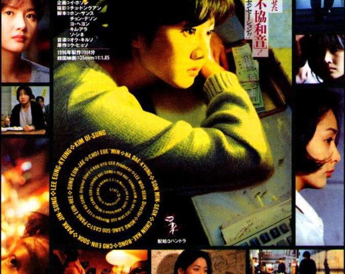 The Day A Pig Fell Into The Well   90s Korean Cinema, Hong Sang-soo   1997 original print   vintage Japanese chirashi film poster