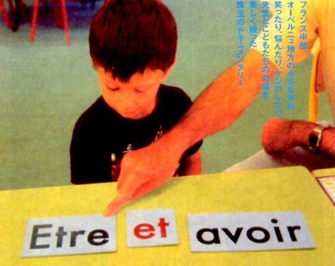 Etre et avoir (B) | French Documentary, Nicolas Philibert | 2003 print | Japanese chirashi film poster