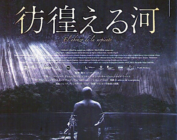 Embrace of the Serpent | Colombian Cinema, Ciro Guerra | 2016 original print | Japanese chirashi film poster