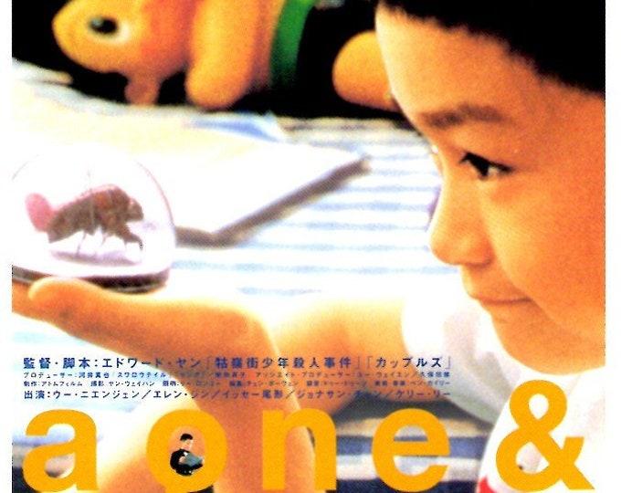 Yi Yi   Taiwan Classic, Edward Yang   2000 original print   Japanese chirashi film poster