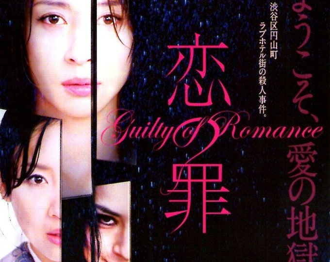 Guilty of Romance | Japan Cinema, Sion Sono | 2011 original print | Japanese chirashi film poster