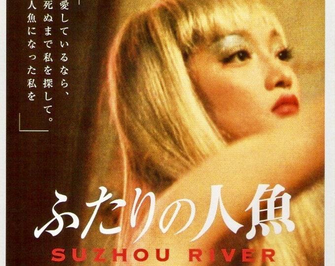 Suzhou River (A) | Chinese Cinema, Lou Ye | 2001 original print | Japanese chirashi film poster