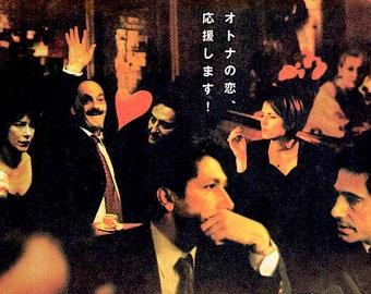 Le Goût des autres | 90s French Cinema, Agnes Jaoui, Jean-Pierre Bacri | 2001 print | Japanese chirashi film poster