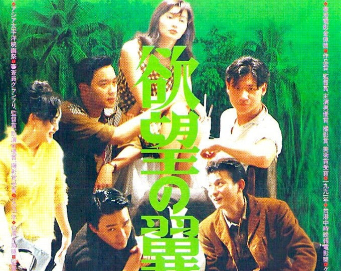 Days of Being Wild (A) | 90s HK Classic, Wong Kar Wai, Leslie Cheung | 1992 original print | vintage Japanese chirashi film poster