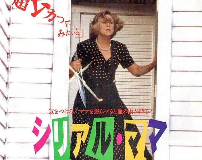 Serial Mom | 90s Cult Movie, John Waters | 1995 original print | vintage Japanese chirashi film poster