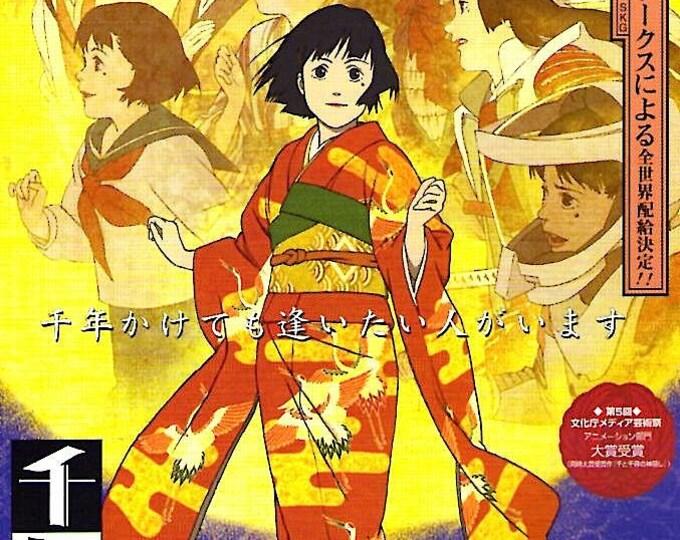 Millennium Actress (B) | Anime Classic, Satoshi Kon | 2001 original print | Japanese chirashi film poster