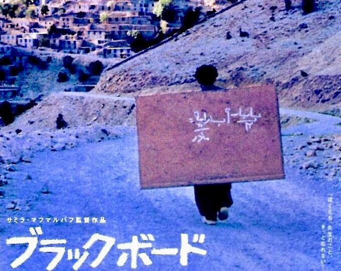 Blackboards   Iranian Cinema, Samira Makhmalbaf   2001 original print   Japanese chirashi film poster