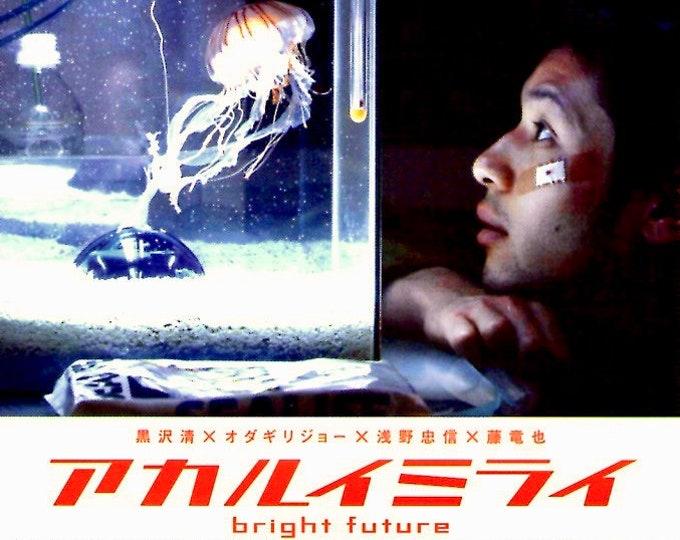 Bright Future   Japan Cinema, Tadanobu Asano, Kiyoshi Kurosawa   2003 original print   Japanese chirashi film poster