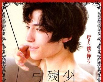 We Need To Talk About Kevin | Lynne Ramsay, Tilda Swinton, Ezra Miller | 2012 original print | Japanese chirashi film poster