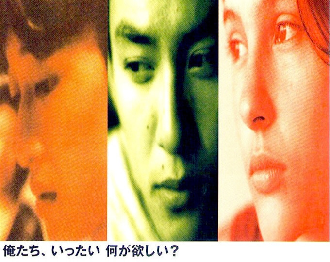 Mahjong   90s Taiwan Cinema, Virginie Ledoyen, Edward Yang   1996 original print   vintage Japanese chirashi film poster