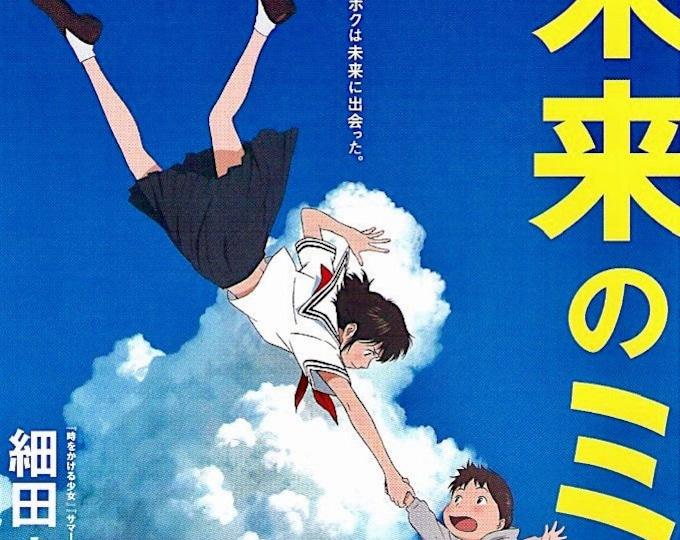 Mirai (A) | Anime, Mamoru Hosoda | 2018 original print | Japanese chirashi film poster