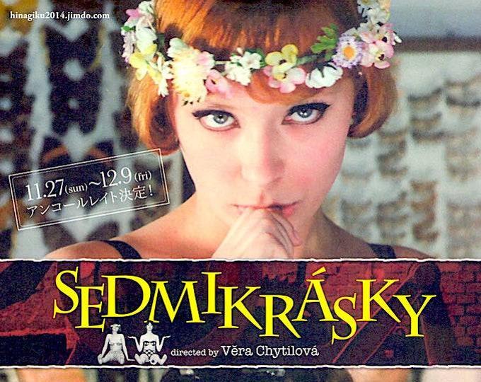 Daisies / Sedmikrasky (C) | 60s Czech Cinema, Vera Chytilova | 2016 print | Japanese chirashi film poster