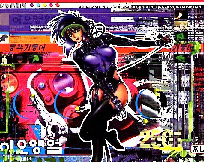 Ghost In The Shell (C)   Cult 90s Anime   1997 print   vintage Japanese chirashi film poster
