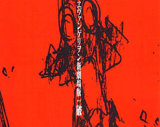 Neon Genesis Evangelion: 2.22 You Can (not) Advance (B) | Cult Anime | 2009 original print | Japanese chirashi film poster