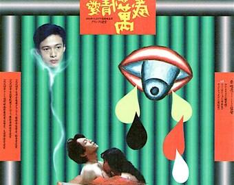 Vive l'amour | Taiwan Cinema, Tsai Ming-liang | 1995 original print | vintage Japanese chirashi film poster