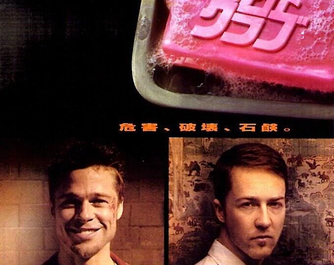 Fight Club | 90s Cult Classic, David Fincher, Brad Pitt | 1999 original print | vintage Japanese chirashi film poster
