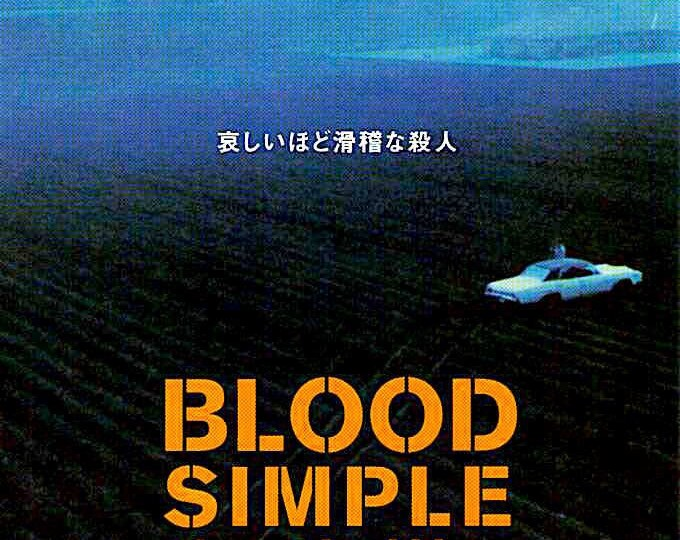 Blood Simple Redux (B) | 80s Cult Classic, Coen Brothers | 2000 print | Japanese chirashi film poster
