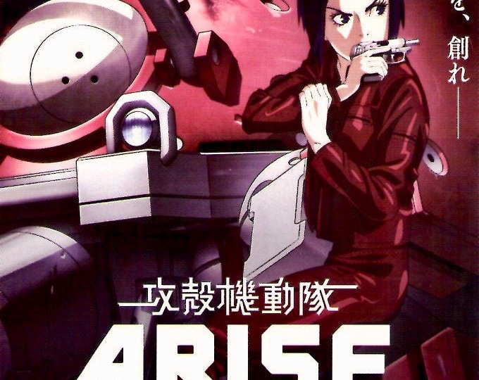 Ghost in the Shell Arise: Border 1 | Cult Anime Series | 2013 original print | Japanese chirashi film poster