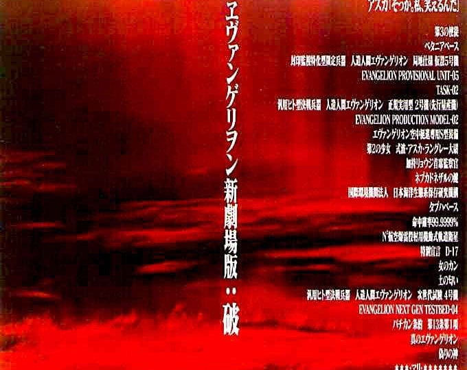 Neon Genesis Evangelion: 2.22 You Can (not) Advance (A) | Cult Anime | 2009 original print | Japanese chirashi film poster