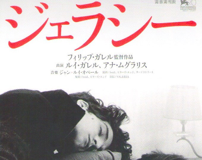 Jealousy | French Cinema, Philippe Garrel | 2014 original print | Japanese chirashi film poster