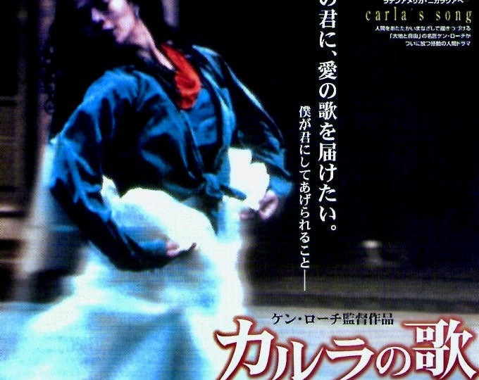 Carla's Song | 90s British Cinema, Robert Carlyle, Ken Loach | 1998 original print | vintage Japanese chirashi film poster