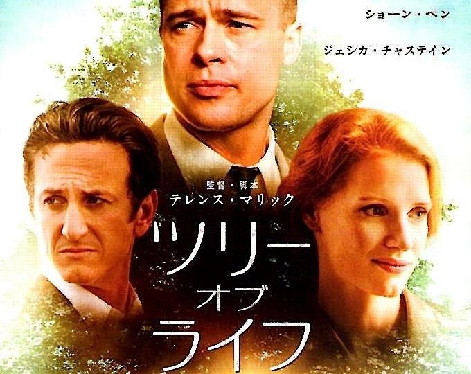 Tree of Life (A)   Terrence Malick, Brad Pitt, Sean Penn   2011 original print   Japanese chirashi film poster