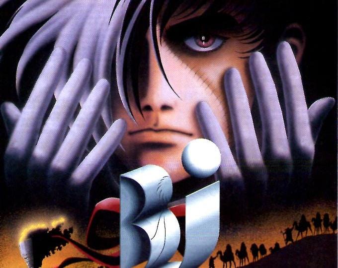 Black Jack (A) | 90s Anime Classic, Osamu Tezuka | 1996 original print | vintage Japanese chirashi film posters