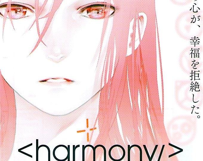 Harmony | Japan Anime, Project Itoh | 2015 original print | Japanese chirashi film poster