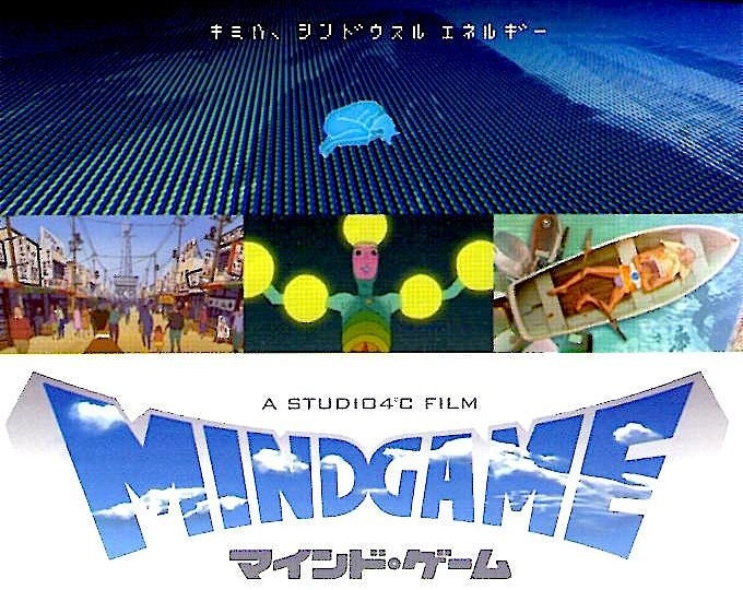Mind Game (B) | Cult Anime, Studio 4C | 2004 original print | Japanese chirashi film poster