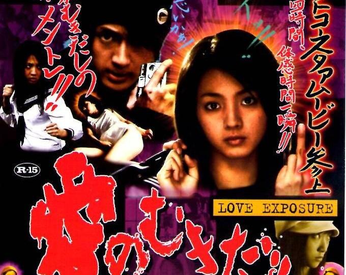 Love Exposure (B) | Cult Japan Cinema, Sion Sono | 2008 original print | Japanese chirashi film poster