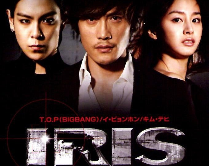 Iris: The Movie (A/B) | Korean Spy Action, Lee Byung-hun | 2011 original print | Japanese chirashi film poster