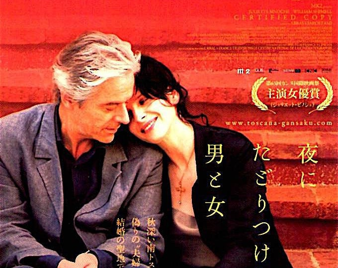 Certified Copy | Juliette Binoche, William Shimell | 2011 original print | Japanese chirashi film poster