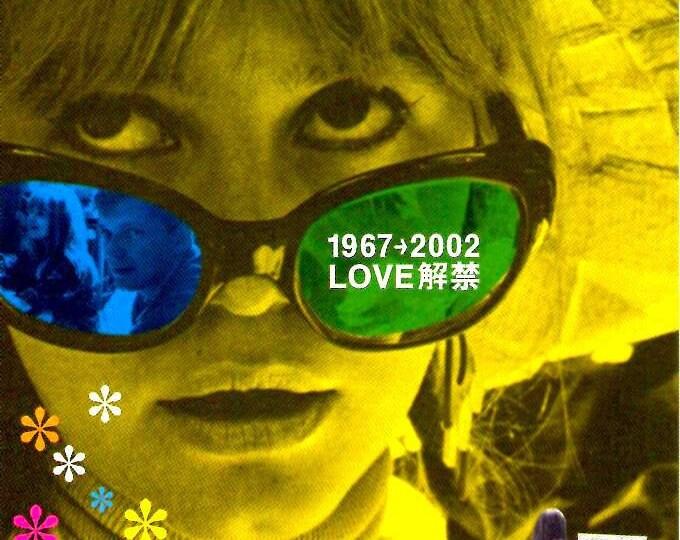 I am Curious - Yellow | 60s Swedish Cult Classic, Vilgot Sjoman | 2002 print | Japanese chirashi film poster