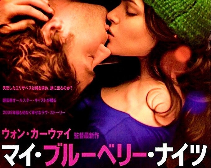 My Blueberry Nights | Norah Jones, Jude Law | 2008 original print | Japanese chirashi film poster