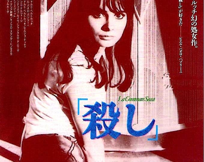 La commare secca | 60s Italian Cinema, Bernardo Bertolucci | 1988 print | vintage Japanese chirashi film poster