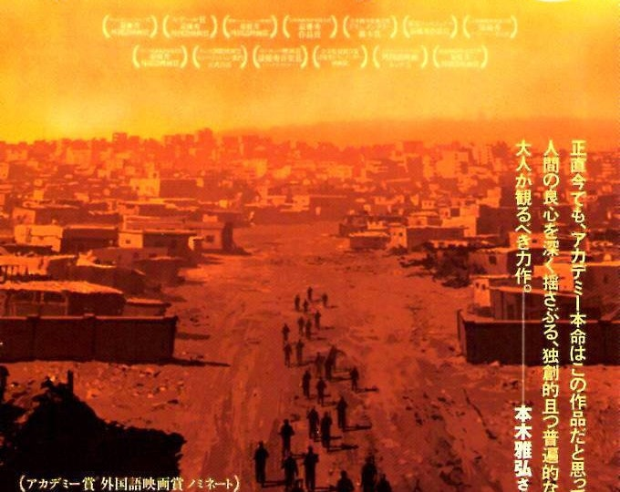 Waltz With Bashir (B) | Israeli Animation, Ari Folman | 2009 original print | Japanese chirashi film poster