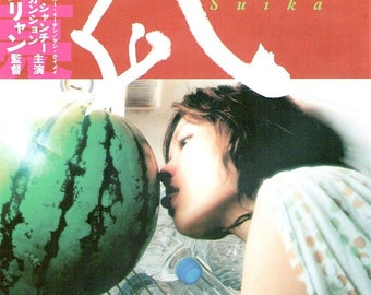 Wayward Cloud | Taiwan Cinema, Tsai Ming-liang | 2006 original print | Japanese chirashi film poster
