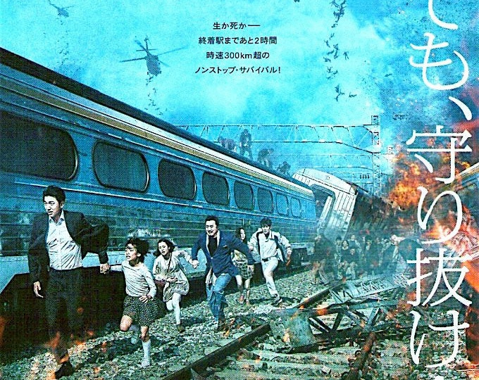 Train To Busan | Korean Cinema, Yeon Sang-ho | 2017 original print | Japanese chirashi film poster