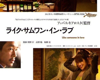 Like Someone In Love | Japan Cinema, Abbas Kiarostami | 2012 original print | Japanese chirashi film poster