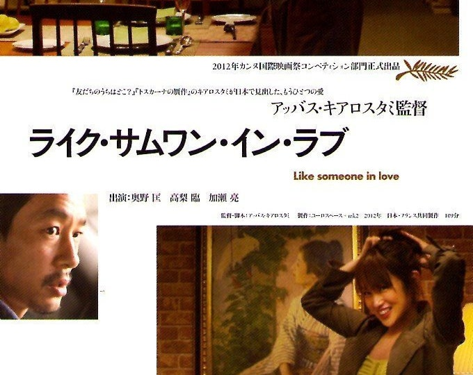 Like Someone In Love | Japan Cinema, Abbas Kiarostami | 2012 original print | Japanese chirashi film poster
