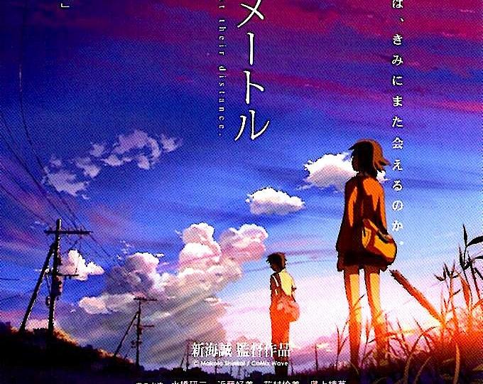 5 Centimetres Per Second (A) | Classic Anime, Makoto Shinkai | 2007 original print | Japanese chirashi film poster