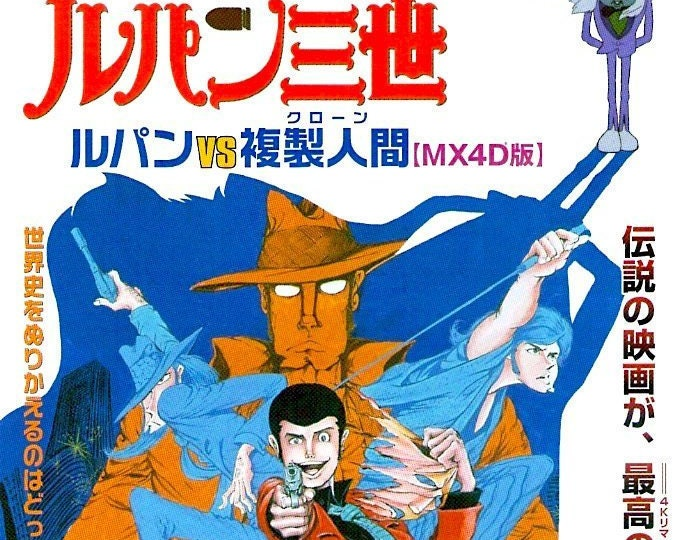 Lupin The Third: The Mystery of Mamo (B) | 70s Anime Classic | 2017 print | Japanese chirashi film poster