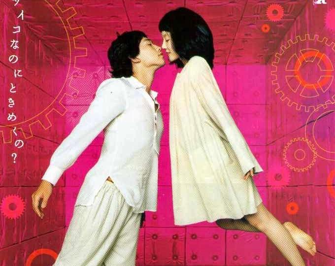 I'm a Cyborg | Korean Cinema, Rain, Im Soo-jung | 2007 original print | Japanese chirashi film poster