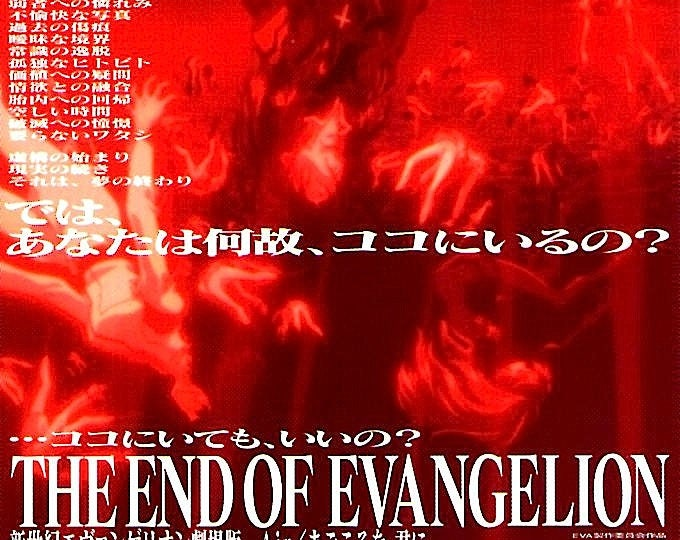 Neon Genesis Evangelion: The End | 90s Cult Anime | 1997 original print | vintage Japanese chirashi film poster