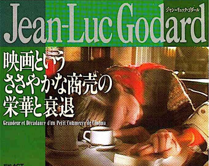 Jean-Luc Godard - Histoire(s) du Cinema (A)   80s French Cinema   1994 print   vintage Japanese chirashi film poster