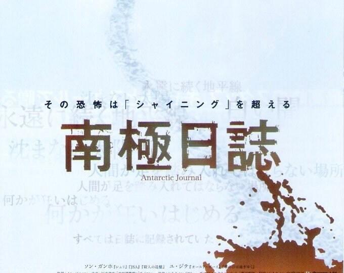 Antarctic Journal (B)   Korean Cinema, Song Kan-ho   2005 original print   Japanese chirashi film poster