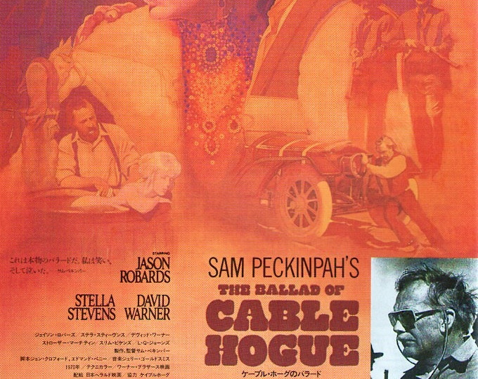 Ballad of Cable Hogue | 70s Classic, Sam Peckinpah  | 1991 print | vintage Japanese chirashi film poster